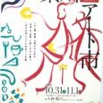 紫川アート市ポスター